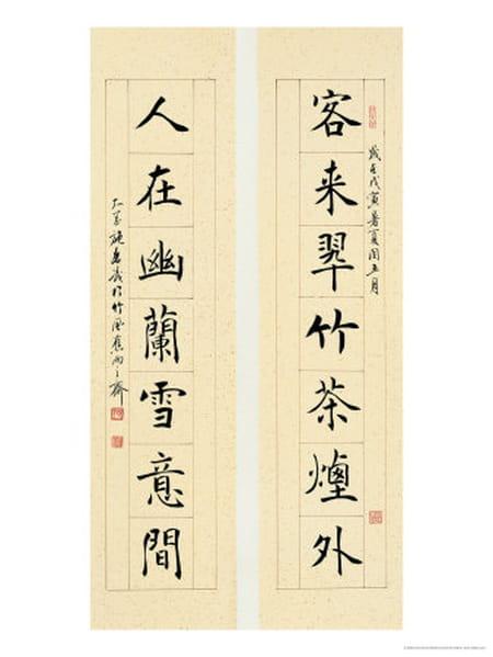 Et si on traduisait ce po me chinois de zen traduction - Bonne appetit en japonais ...